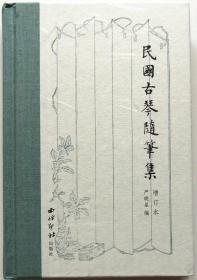 《民国古琴随笔集》(增订本)严晓星签名钤印本