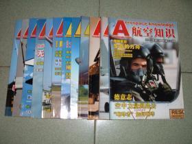 航空知识2006---2009年19本不重复