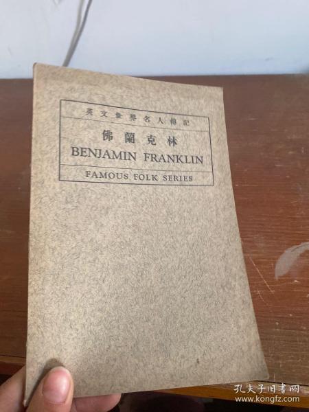 佛兰克林——英文世界名人传记(1934年初版)