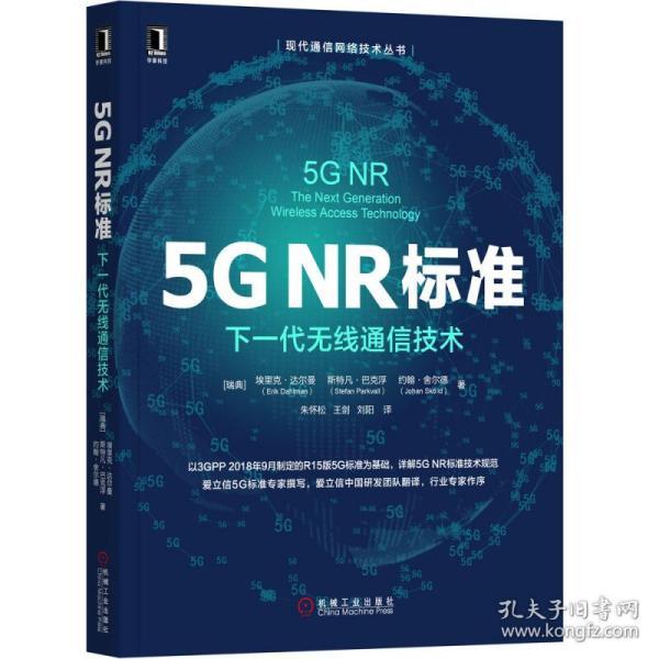 5GNR标准:下一代无线通信技术
