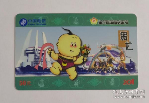 江苏早期201卡~第六届中国艺术节·舞龙