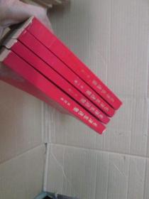 毛泽东选集【1、2、3、4】红皮本同一版次,有勾画。包挂号邮寄