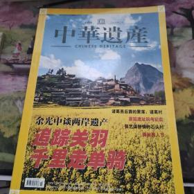 中华遗产2006年3月号 第2期,总第10期