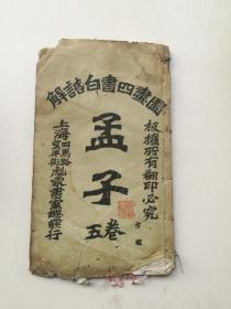 图画四书白话解,孟子卷五,上海彪蒙书室印行