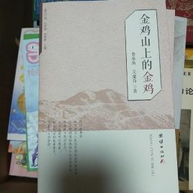 金鸡山上的金鸡(浙江衢州名间故事)
