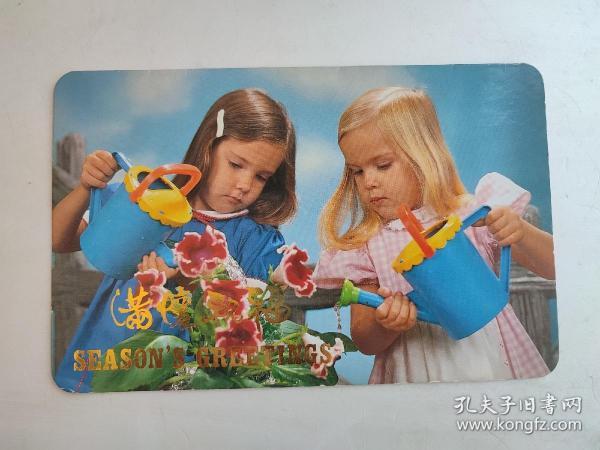 贺卡 : 满怀祝福(1987年贺卡)