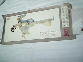 中国土产畜产进出口总公司带1981年年历  鱼美人舞剧