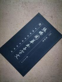 中国历代经典名贴集成:张瑞图草书千字文(12开本)(实物如图,图货一致的)