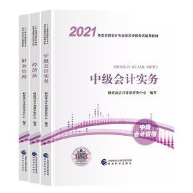 2021中级会计教材财政部指定考试用书(一套3本)