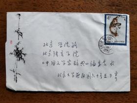 不妄不欺斋之一千三百八十七:北京大学教授王力1979年实寄封1个,有完整签名,刘继卣原画《东北虎》邮票