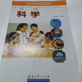 义务教育课程标准实验教科书 科学五年级下册