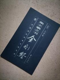 中国历代经典名贴集成:集王羲之书金刚经(12开本)(实物如图,图货一致的)
