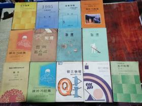 初中物理及各种物理练习册 合计13本合售