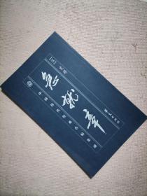 中国历代经典名贴集成:急就章(12开本)(实物如图,图货一致的)