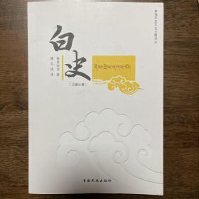 白史(汉藏合璧)(青海历史文化古籍译丛)