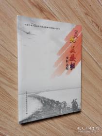 贵州抗美援朝资料选编