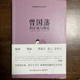 曾国藩的正面与侧面(作者张宏杰签名版)