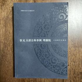 钦定大清会典事例 理藩院(一版一印)
