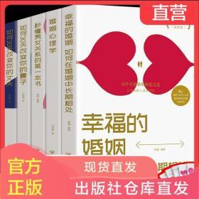 5册幸福的婚姻正版 如何让你爱的人更爱你恋爱宝典婚姻心理学书籍