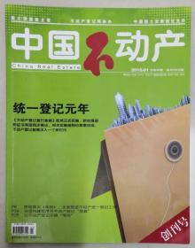 北京刊物:《中国不动产》创刊号(2015ND16K)