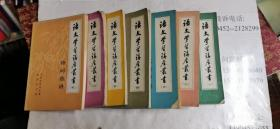 语文学习讲座丛书(1-7)  全    32开本  包快递费