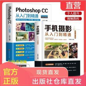 全套2册 手机摄影+PhotoshopCC从入门到精通摄影入门教材拍照用光