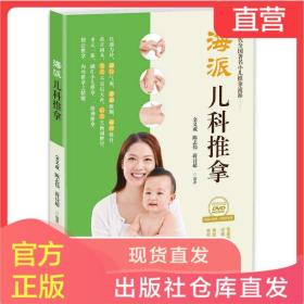 正版包邮海派儿科推拿小儿推拿专家教你掌握孩子的健康常见病防治