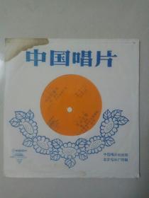 小薄膜唱片:小合奏/吹奏乐--丰收的喜悦/天山之歌