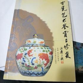 《古瓷艺术鉴赏与修复》陶瓷专家瓷器修复第一人蒋道银签名本