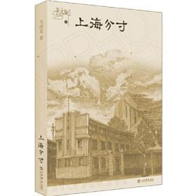上海分寸(签名本)