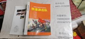 铁道游击队    大32开本连环画