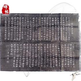 西安碑林博物馆苏轼苏东坡草书归去来兮辞手工碑帖拓片字帖字画