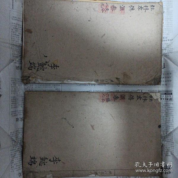 《左传杜林汇参》(6一9卷)2册不全