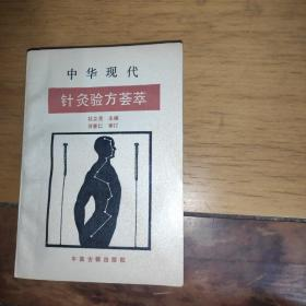 中华现代针灸验方荟萃