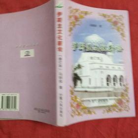 伊斯兰文化新论