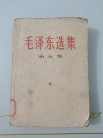 毛泽东选集第五卷,带赠送红安师范字迹