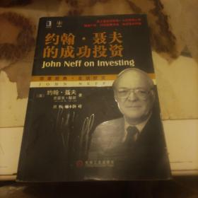 约翰.聂夫的成功投资