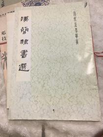 汉简隶书选【历代法书萃英】        b52-2