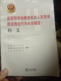 《监狱和劳动教养机关人民警察违法违纪行为处份规定》释义