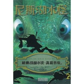 神秘动物小说·典藏书系:尼斯湖水怪