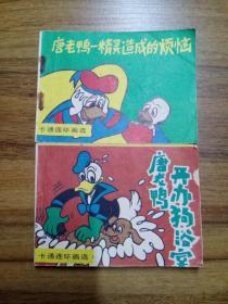 唐老鸭——精灵造成的烦恼+唐老鸭开办狗浴室