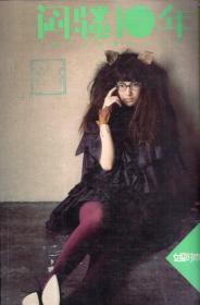《闷骚十年——女报时尚10周年纪念特刊》【正版现货,品如图】