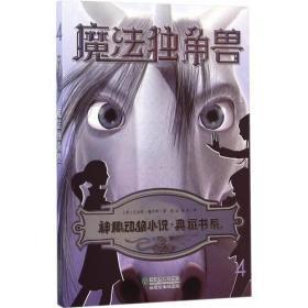 神秘动物小说·典藏书系:魔法独角兽