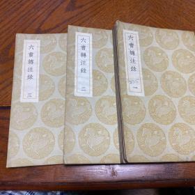 六书转注录 洪亮吉 1-3册全