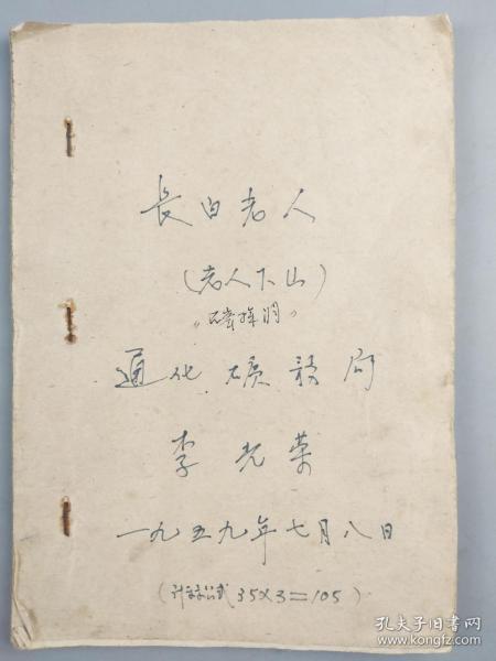 1959年通化矿务局李光荣手稿
