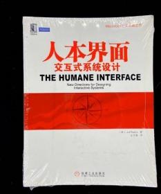 珍藏正版 人本界面交互式系统设计 拉斯基 史元春 机械工业出版社
