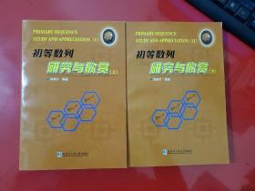 初等数列研究与欣赏(上,下,全二册,2016年1版 1印)