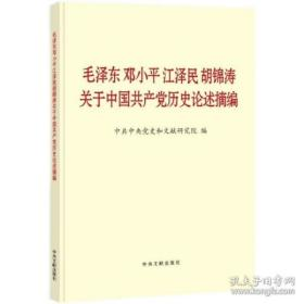 毛泽东邓小平江泽民胡锦涛关于中国共产党历史论述摘编