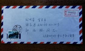不妄不欺斋之一千三百八十八:九叶诗人杜运燮实寄封1个,有完整签名(邹雨林上款诗人系列之六十八)