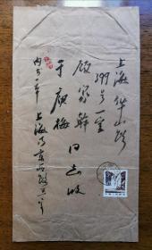 不妄不欺斋之一千三百八十九:九叶诗人辛笛毛笔实寄封1个,非常漂亮